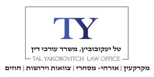 עורך דין טל יעקובוביץ